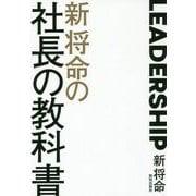 新将命の社長の教科書 [単行本]