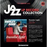 ジャズ・LPレコード・コレクション 49-隔週刊 [ムックその他]