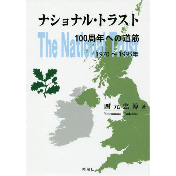 ナショナル・トラスト100周年への道筋 1970~1995年 [単行本]
