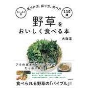 野草をおいしく食べる本-フィールド別見分け方、採り方、食べ方110種 [単行本]