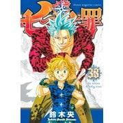 七つの大罪 33 (少年マガジンコミックス) [コミック]