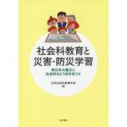 社会科教育と災害・防災学習―東日本大震災に社会科はどう向き合うか [単行本]