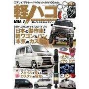 軽ハコ CUSTOM Magazine vol.1 (ぶんか社ムック) [ムックその他]