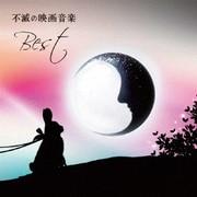 不滅の映画音楽 ベスト (決定盤!!)