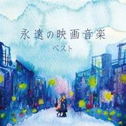 永遠の映画音楽 ベスト (決定盤!!)