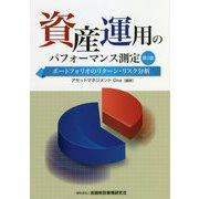 資産運用のパフォーマンス測定―ポートフォリオのリターン・リスク分析 第2版 [単行本]