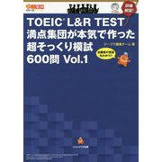 TOEIC L&R TEST満点集団が本気で作った超そっくり模試600問〈Vol.1〉 [単行本]