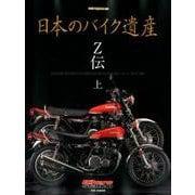 日本のバイク遺産 Z伝 (上) (Motor Magazine Mook) [ムックその他]
