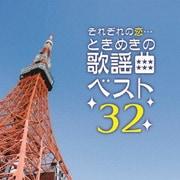 それぞれの恋…ときめきの歌謡曲 ベスト32 (決定盤!!)