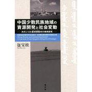 中国少数民族地域の資源開発と社会変動-内モンゴル霍林郭勒市の事例研究 [単行本]