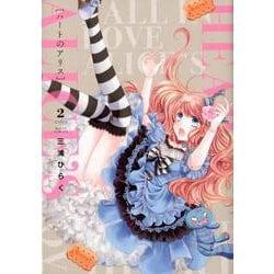 ハートのアリス 2(ミッシイコミックス Next comics F) [コミック]