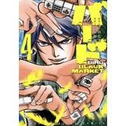 バードBLACK MARKET 4(近代麻雀コミックス) [コミック]