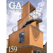 GA HOUSES 159 [全集叢書]