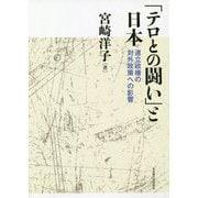 「テロとの闘い」と日本―連立政権の対外政策への影響 [単行本]
