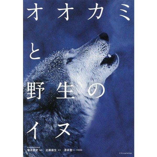 オオカミと野生のイヌ [単行本]