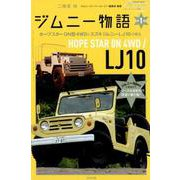 ジムニー物語第一巻 ホープスターON型4WDとスズキジムニーLJ10の誕生 (メディアパルムック) [ムックその他]