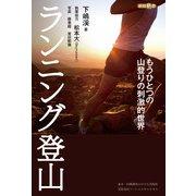 ランニング登山(絶版新書) [単行本]