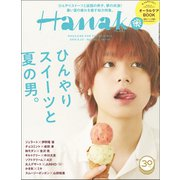 Hanako (ハナコ) 2018年 8/23号 [雑誌]