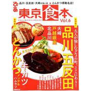 東京食本 vol.6: ぴあムック [ムックその他]