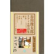 谷川俊太郎リフィル型詩集「宇宙/愛/いま、ここ/未来」セット [ムックその他]