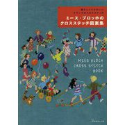 ミース・ブロッホのクロスステッチ図案集―懐かしくてかわいいオランダのクロスステッチ [単行本]