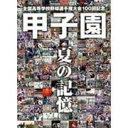 甲子園 夏の記憶~全国高等学校野球選手権大会100回記念 [ムック・その他]