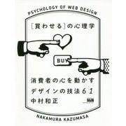 買わせるの心理学―消費者の心を動かすデザインの技法61 [単行本]