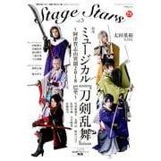 TVガイド Stage Stars vol.3 [ムック・その他]