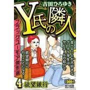 Y氏の隣人 4(ミッシィコミックス) [コミック]