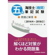 五級海技士(機関)筆記試験 問題と解答 2014/4~2018/2 [単行本]