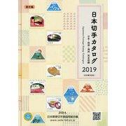 日本切手カタログ〈2019〉 第78版 [図鑑]