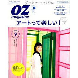 OZmagazine Petit 2018年 09月号 [雑誌]