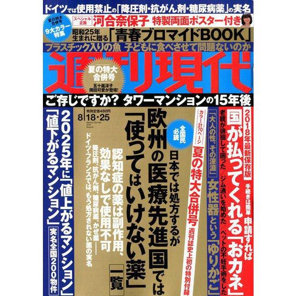週刊現代 2018年 8/25号 [雑誌]