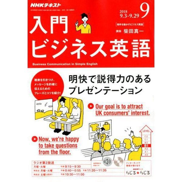 NHK ラジオ入門ビジネス英語 2018年 09月号 [雑誌]