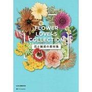 花と雑貨の素材集 FLOWER LOVERS COLLECTION [単行本]