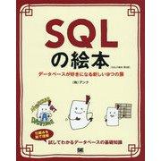 SQLの絵本―データベースが好きになる新しい9つの扉 第2版 [単行本]