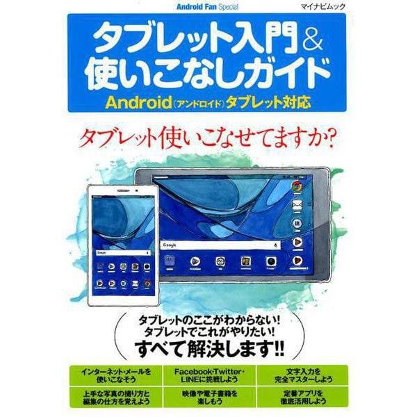タブレット入門&使いこなしガイド-Android(アンドロイド)タブレット対応(マイナビムック Android Fan Special) [ムックその他]