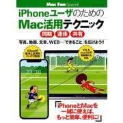 iPhoneユーザのためのMac活用テクニック-同期・連係・共有(マイナビムック Mac Fan Special) [ムックその他]