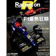 Racing on(レーシングオン) No. 496 最熱狂期 PartIII [ムック・その他]