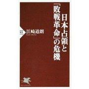 日本占領と「敗戦革命」の危機(PHP新書) [新書]