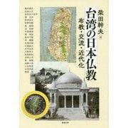 台湾の日本仏教―布教・交流・近代化(アジア遊学) [全集叢書]