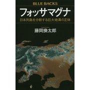 フォッサマグナ―日本列島を分断する巨大地溝の正体(ブルーバックス) [新書]