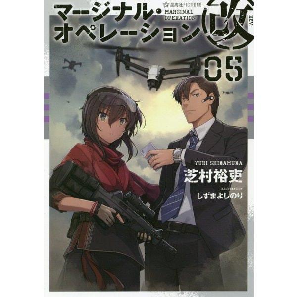 マージナル・オペレーション改〈05〉(星海社FICTIONS) [単行本]