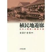 植民地遊廓―日本の軍隊と朝鮮半島 [単行本]