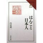 はんこと日本人(読みなおす日本史) [全集叢書]