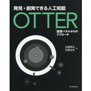 発見・創発できる人工知能OTTER―論理パズルからのアプローチ [単行本]