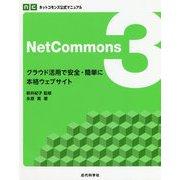 NetCommons3―クラウド活用で安全・簡単に本格ウェブサイト ネットコモンズ公式マニュアル [単行本]