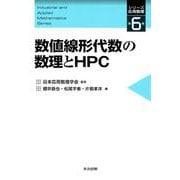 数値線形代数の数理とHPC(シリーズ応用数理 第 6巻) [全集叢書]