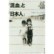 「混血」と「日本人」―ハーフ・ダブル・ミックスの社会史 [単行本]