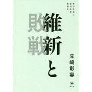 維新と敗戦―学びなおし近代日本思想史 [単行本]